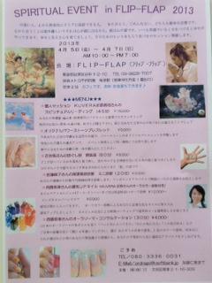 4月東京イベント